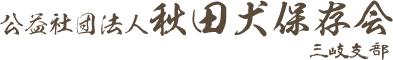 公益社団法人秋田犬保存会 三岐支部